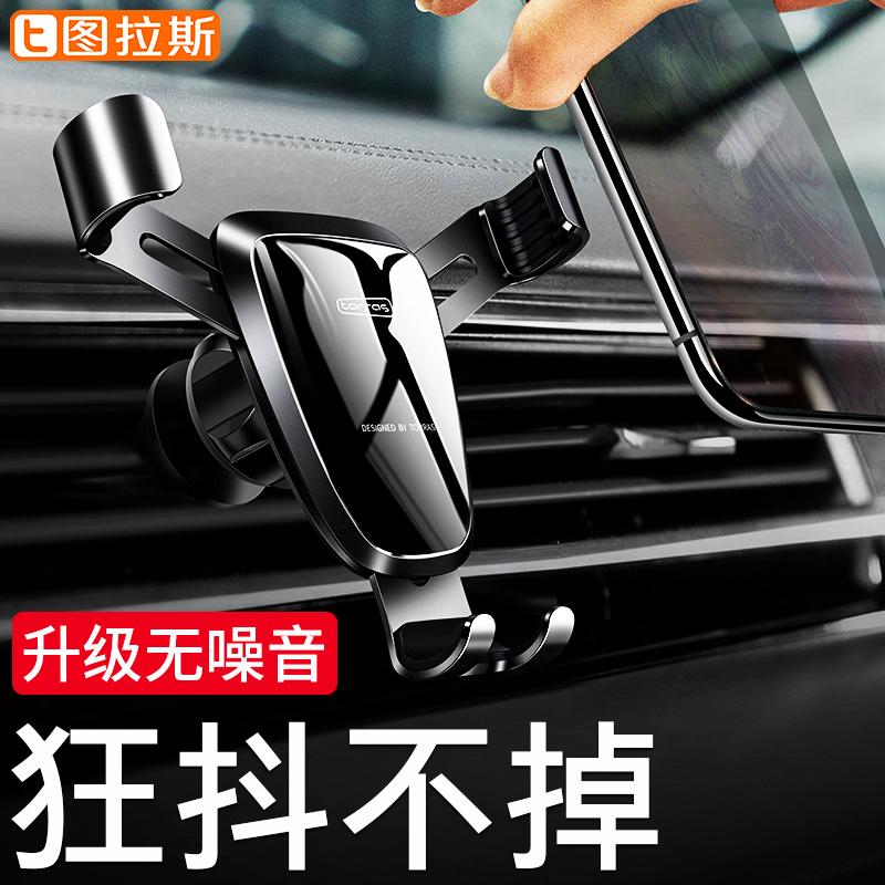 车载手机支架汽车用导航出风口车上支撑车内用品重力感应车架支驾