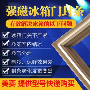 型号齐全用于美菱BCD-181ML  209BCA 186BRA冰箱门封条磁性密封条