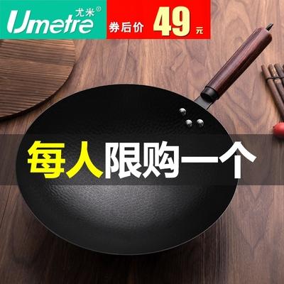 尤米铁锅老式手工锻打炒锅不粘锅无涂层燃气灶适用家用多功能炒菜