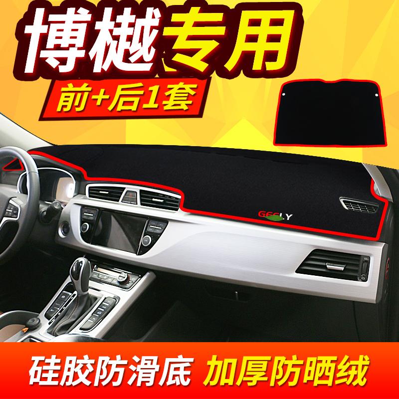 专用于吉利博越PRO避光垫汽车用品中控仪表台盘防晒遮阳改装装饰