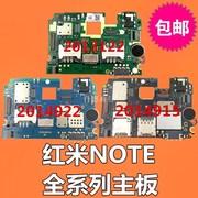 包邮 红米NOTE1 双卡单卡移动联通电信增强版3G 4G手机 原装主板