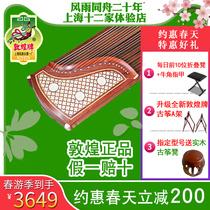 扬州演奏考级挖嵌古筝一庭香古筝中国古筝网商城