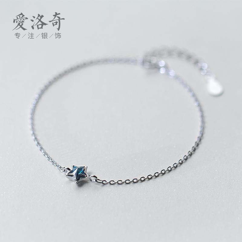 爱洛奇 925银星星手链女韩版小清新蓝钻五角星可爱夏季手链手饰品