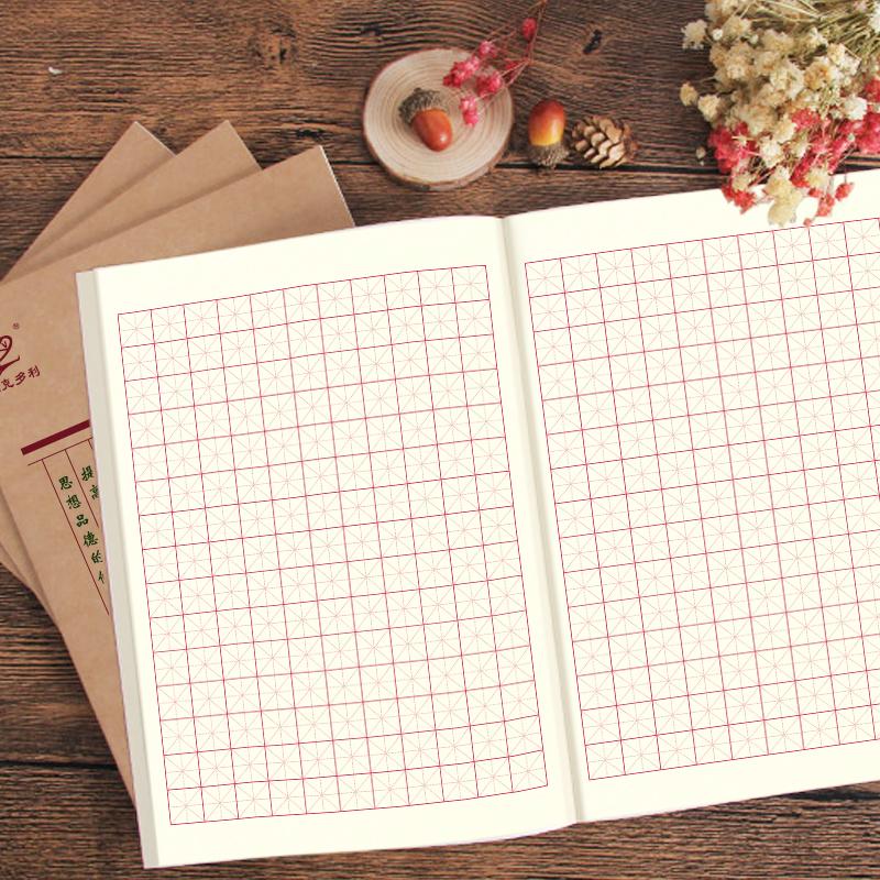 维克多利米字格练字本小学生练习硬笔书法练字本专用纸钢笔练字纸写字纸书写纸成人书法作品纸1-2年级3-6年级