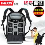 卡登单反相机包双肩摄影包专业能防水便携男女多功能背包