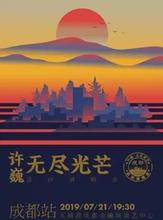 """【成都】许巍""""无尽光芒""""巡回演唱会-成都站"""