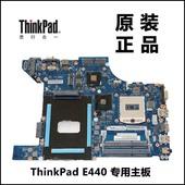 E520 E440 E540 E530 THINKPAD E430 E420 E431 联想IBM 独显主板