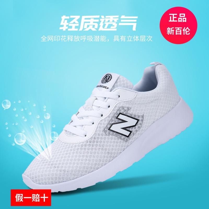 官方正品新百倫跑步鞋情侶鞋夏季透氣女鞋運動鞋鞋子男潮鞋小白鞋