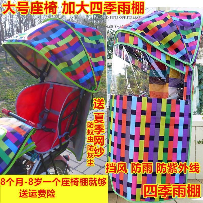 兒童座椅遮雨棚