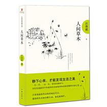 近现代文学名篇名著名家散文经典书籍正版包邮季羡林散文精选