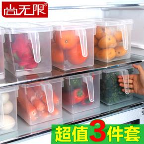 3件套装厨房家用长方形冰箱食品鸡蛋冷冻保鲜盒抽屉式塑料收纳盒