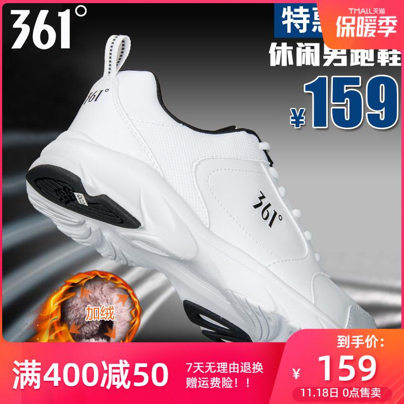 361男鞋运动鞋秋冬季361度学生休闲鞋子白色加绒保暖旅游鞋跑步鞋