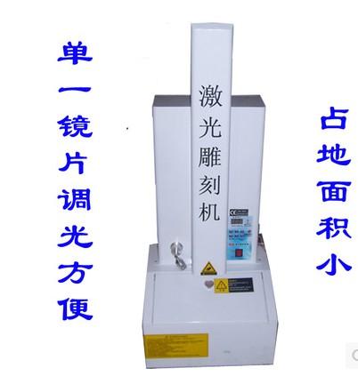 电脑激光雕刻机