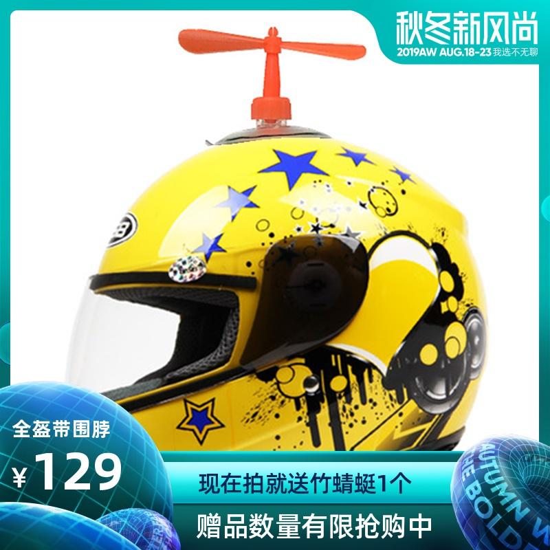 送竹蜻蜓GSB儿童安全帽头盔摩托车