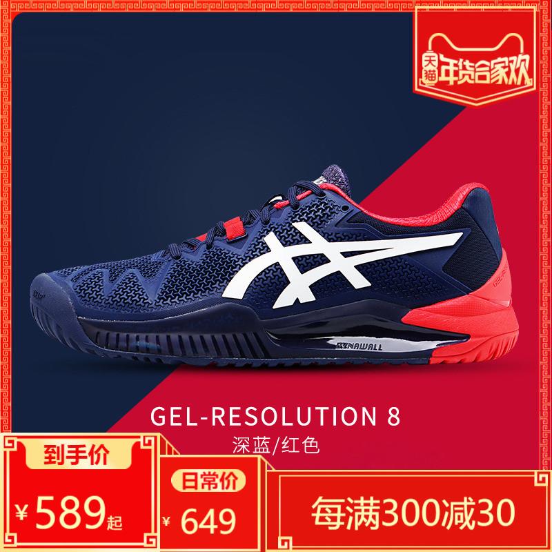Asics亚瑟士网球鞋孟菲尔斯男女R7 R8 SPEED FF网球鞋