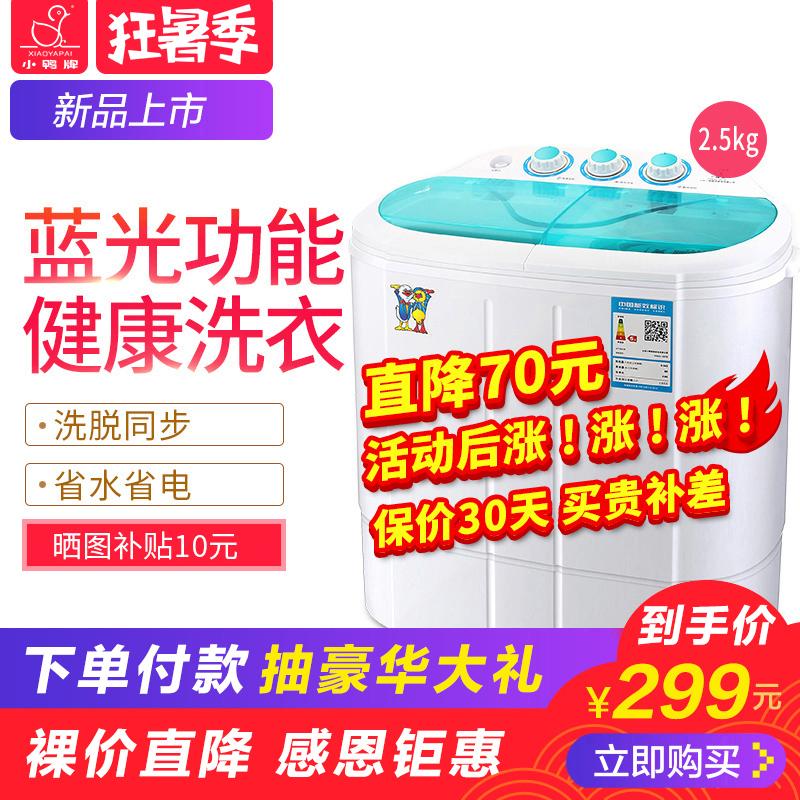 小鸭牌XPB25-1637S迷你洗衣机双桶缸小型婴儿童宝宝家用半全自动