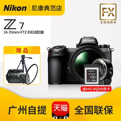 【送XQD卡64g】Nikon/尼康Z7微单24-70mm套机+FTZ卡口适配器 全画幅微单无反相机数码高清旅游