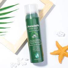 泰国annabella安娜贝拉海藻防晒喷雾面部全身隔离清爽不油腻SPF50