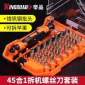 家用小微型迷你笔记本手机维修拆机万能起子工具 多功能螺丝刀套装图片
