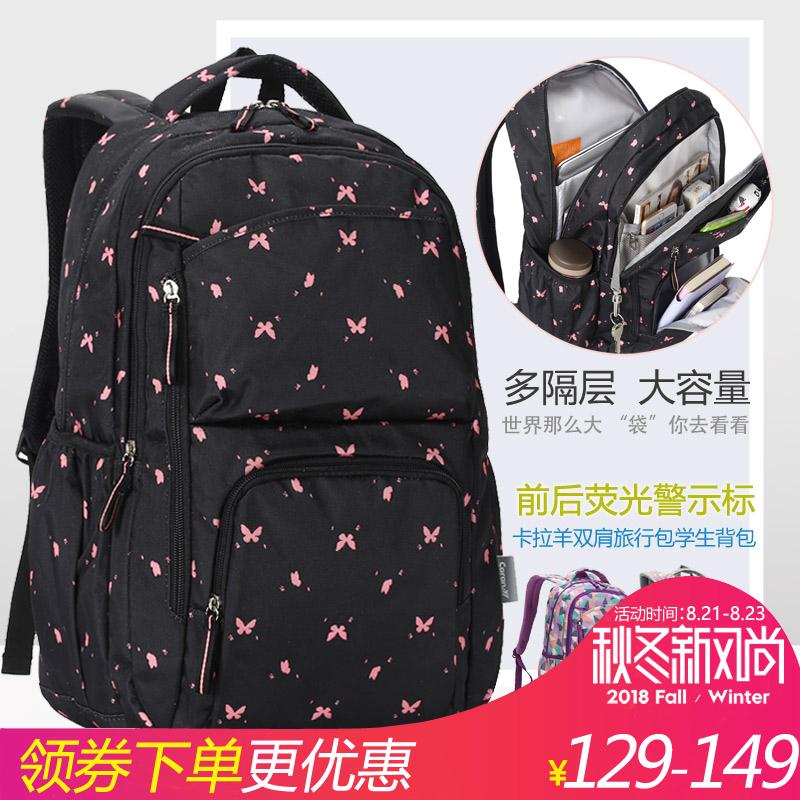 卡拉羊双肩包女大容量高中学生书包小学生初中韩版潮休闲旅行背包