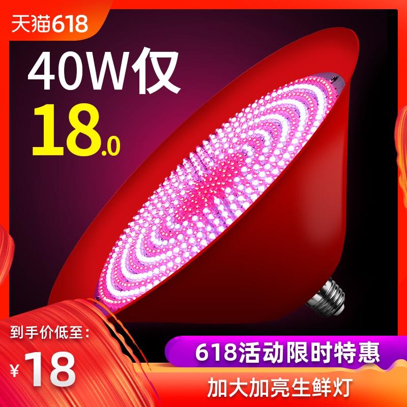 加大版LED生鲜灯猪肉灯熟食店专用灯卤菜卤肉灯超市水果蔬菜吊灯