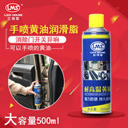 Lanma Shi butter spray liquid grease spray machinery home track bearing doors and windows automotive liquid