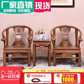 红木家具 鸡翅木圈椅三件套 客厅泡茶椅实木太师椅中式休闲靠背椅