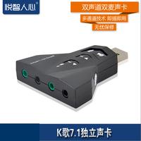 悦智人心 电脑声卡K歌7.1声卡独立声卡笔记本声卡外置USB声卡独立声卡双通道可接两个麦克风音响免驱即插即用