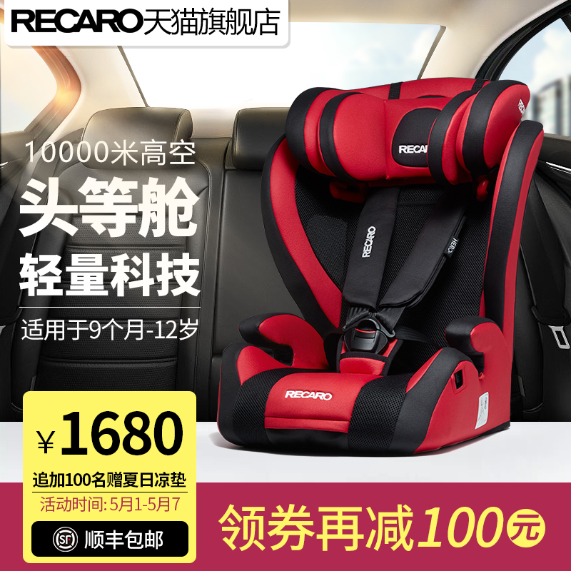 儿童安全座椅recaro