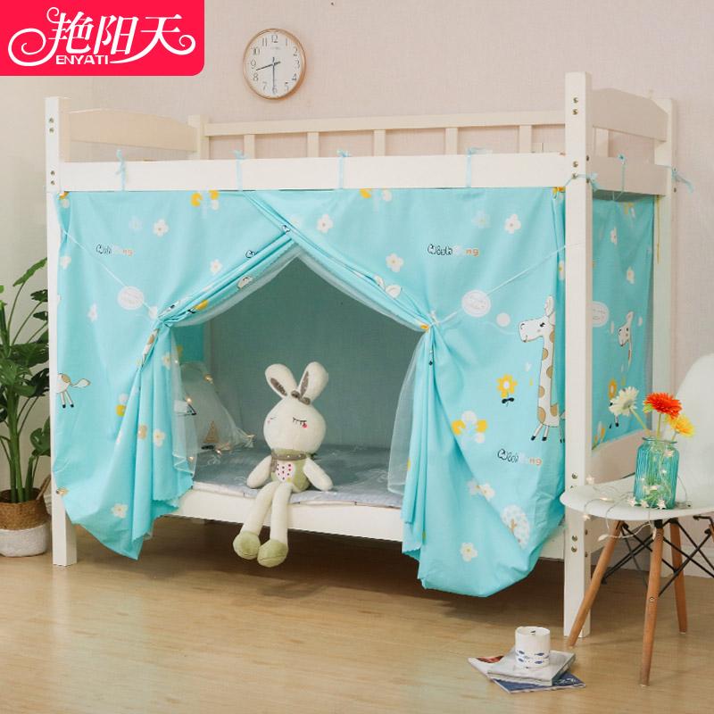 宿舍床帘一体式蚊帐式