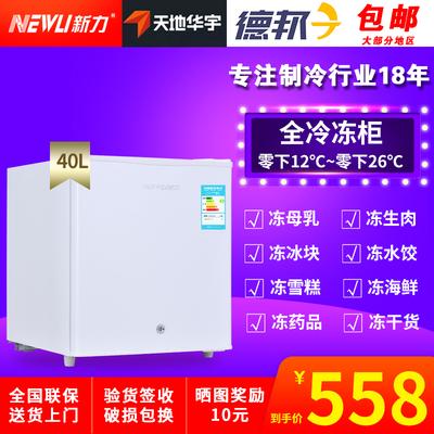 Newli/新力 BD-40冰柜家用小型迷你小冰柜冷冻柜侧开门母乳冰箱