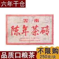 班章普洱茶熟茶叶六年干仓陈年普洱茶砖云南古树茶砖茶包邮