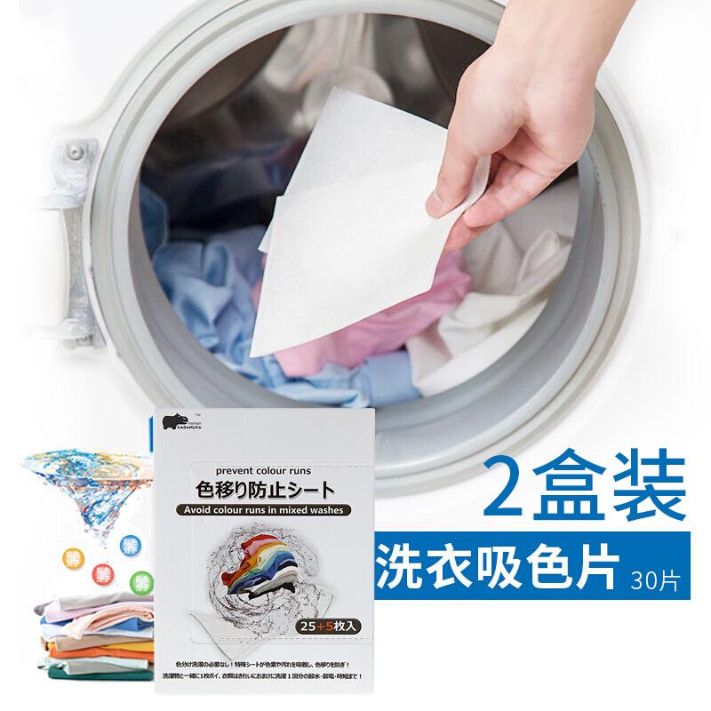 吸色片30枚x2盒家庭装洗衣纸防掉色洗衣色母片 防染色衣服洗衣片