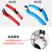 Bicycle fenders mountain bike accessories bicycle equipment 27.5 inch 26 inch long universal fender tile flashing