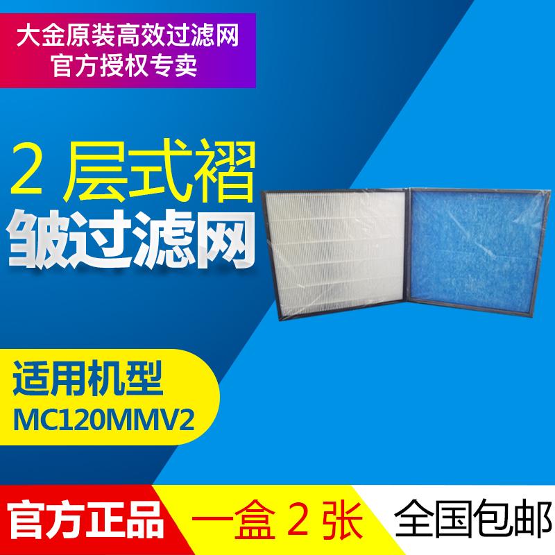 大金空气净化器清洁器过滤网滤芯MC120MMV2/KJFM710A/BAFP019A4C