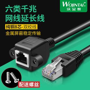 沃金泰 6类纯铜千兆网线网络延长线 RJ45公对母宽带连接线带耳朵