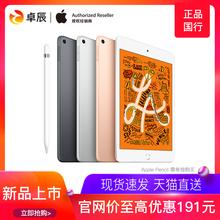 【12期分期 新?#20998;?#38477;】Apple/苹果 7.9 英寸iPad mini平板电脑2019新款mini第5代掌上电脑 支持Apple Pencil