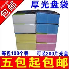 厚磨沙双面PP光盘袋CDDVD包装袋2片装带光碟袋光盘套光盘袋包邮