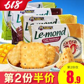 马来西亚进口  julie's茱蒂丝雷蒙德le-mond乳酪柠檬芒果夹心饼干
