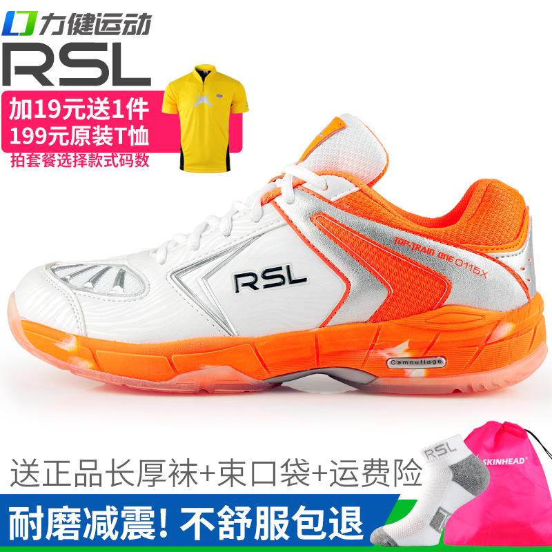 包顺丰 正品RSL亚狮龙羽毛球鞋男款女鞋运动鞋网球鞋 2018新0115X