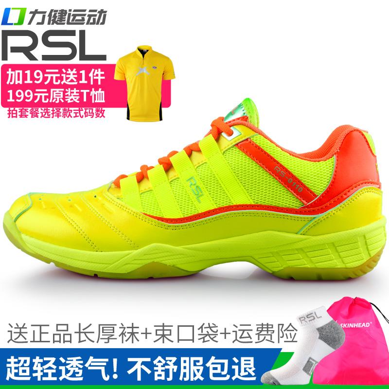 正品亚狮龙RSL羽毛球鞋运动鞋男鞋女鞋包邮轻新RS 0110