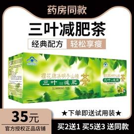 【买2送1 买5送3】三叶樱花减肥茶 正品袋泡茶 非酵素胶囊代餐粉图片