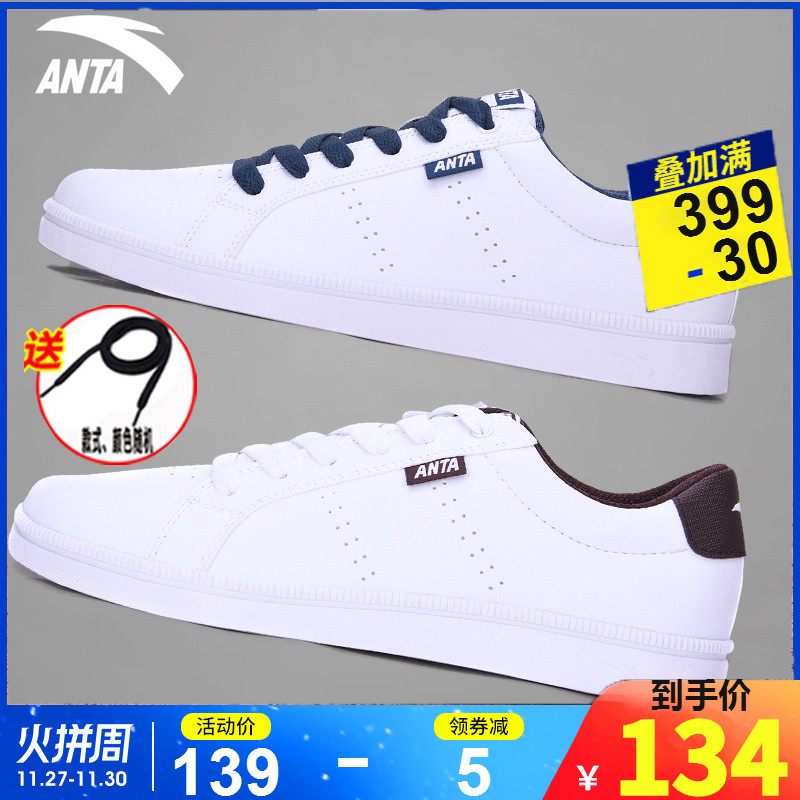 安踏男鞋平板板鞋冬季官网旗舰白鞋小白鞋子男士断码休闲运动鞋男