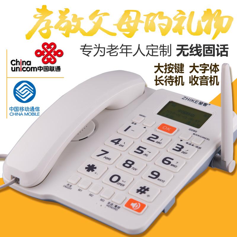 新款家用电话
