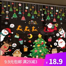 Christmas decorations festival scenes display window glass stickers Santa Claus bell small gift stickers