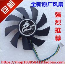 七彩虹GTX650ti 660ti 740 750 760ti 950 960 970 显卡风扇 包邮