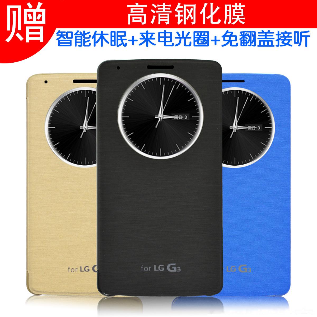 lgg3手机套