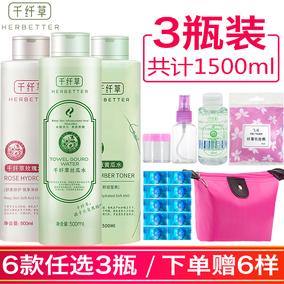 千纤草黄瓜水玫瑰水丝瓜水保湿补水晒后修护软化角质妆前润肤水