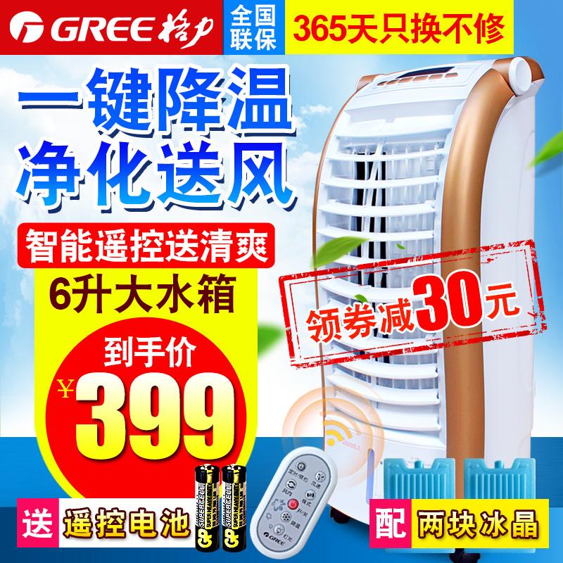 格力单冷空调扇制冷风扇冷风机家用遥控空调电风扇KS-0602DahG