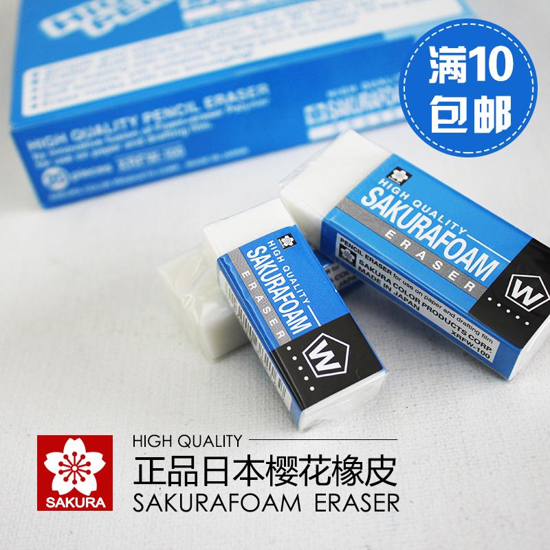 日本樱花橡皮XRFW-100高聚合物超净橡皮XRFW-60美术橡皮擦